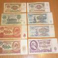 Отдается в дар Коллекционирование, банкноты СССР.