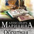Отдается в дар Книга Александра Маринина Обратная сила том 3 (1983-1997)