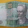 Отдается в дар 20 гривен