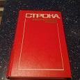 Отдается в дар Книга о Великой Отечественной войне