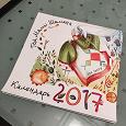 Отдается в дар Год Мамы Шамана — Календарь 2017 год