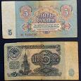 Отдается в дар Банкноты СССР 5 рублей 1961 года