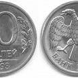 Отдается в дар Монета 10 рублей 1993 года