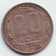 Отдается в дар 20 копеек 1957 года (Регулярный выпуск) — СССР