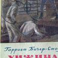 Отдается в дар Хижина дяди Тома Г. Бичер-Стоу