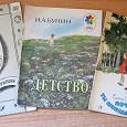 Отдается в дар Книжки детские советские