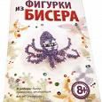 Отдается в дар Набор для рукоделия девочке 8+ «осьминожек»