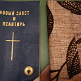 Отдается в дар книга, обложки, библия