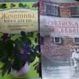 Отдается в дар книга+ православный журнал