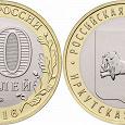 Отдается в дар Монета Иркутской области