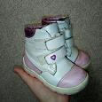 Отдается в дар Демисезонные ботиночки ShagoVita, 21 размер