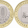 Отдается в дар Монета Иркутская область