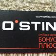 Отдается в дар Скидка 30% в магазине OSTIN