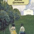 Отдается в дар Книга «Жизнь Арсеньева»