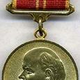 Отдается в дар Юбилейная медаль За доблестный труд