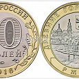 Отдается в дар Монета «Ржев» 10р. 2016г. биметалл.