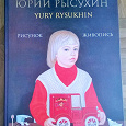 Отдается в дар Альбом «Юрий Рысухин. Живопись. Рисунок»