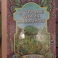 Отдается в дар Книга о природе Дальнего Востока