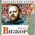 Отдается в дар Юрий Визбор – Российские барды том 1(cd \ лицензия )