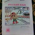 Отдается в дар учебные пособия по русскому языку 5 класс