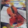 Отдается в дар Дневник для музыкальной школы