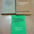 Отдается в дар Учебные пособия по немецкому языку