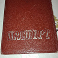 Отдается в дар Обложка на паспорт СССР.