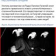 Отдается в дар 2 эл билета в театр Цехъ 18.05 на спект «Галилей»
