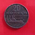 Отдается в дар Юбилейная монета — 20 копеек 1967