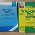 Отдается в дар Учебники по украинскому