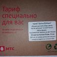 Отдается в дар СИМ-карта МТС новая безымянная