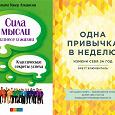 Отдается в дар Книги для развития памяти, мышления, интеллекта, подсознания