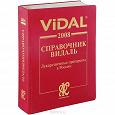 Отдается в дар Справочник Видаль