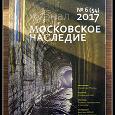 Отдается в дар Журнал «Московское наследие», №6, 2017