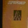 Отдается в дар Книги Теодор Драйзер