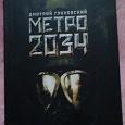 Отдается в дар Метро 2034