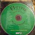 Отдается в дар Fi гуры диск с песнями