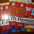 Отдается в дар Новые прописи для дошкольников от школы 7 гномов.