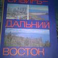 Отдается в дар фотоальбом Сибирь — Дальний Восток 1979г новый