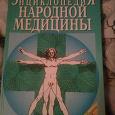 Отдается в дар Энциклопедия народной медицины