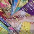 Отдается в дар Журналы «Караван историй»