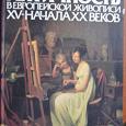 Отдается в дар Альбом «Античность в европейской живописи»