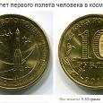 Отдается в дар 10 рублей «50 лет первого полета человека в космос» 2011 года