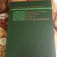 Отдается в дар Книга о лекарственных растениях…