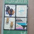 Отдается в дар Учебник «Общая биология» 9-10 класс