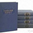 Отдается в дар Болеслав Прус 4 тома 1955г