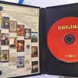 Отдается в дар Библия. CD-ROM.