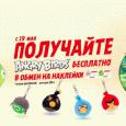 Отдается в дар Наклейки из Окей «angry birds — птицы»