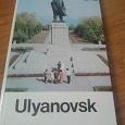 Отдается в дар Путеводитель по Ульяновску