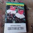 Отдается в дар Книга «Комнатное цветоводство»